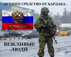 Russian Vatnik